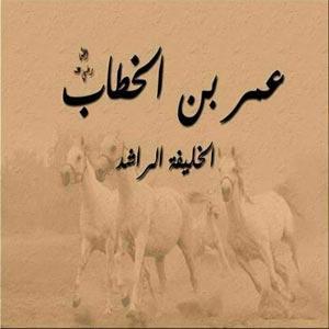 صورة عمر بن الخطاب