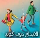 مقال: تفكك الأسرة وآثاره على شخصية الطفل | الحياه الزوجيه