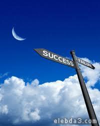 مقال: طريق الناجحين | النجاح
